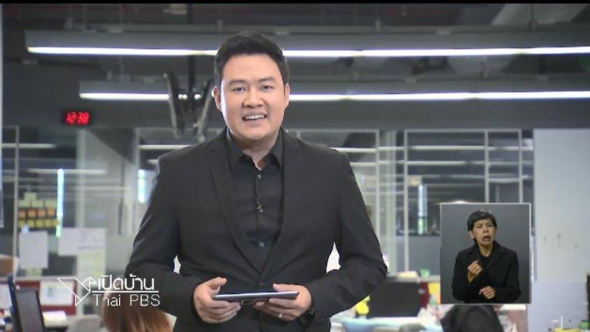 เปิดบ้าน Thai PBS - สื่อกับการนำเสนอเรื่องความหลากหลายทางเพศ