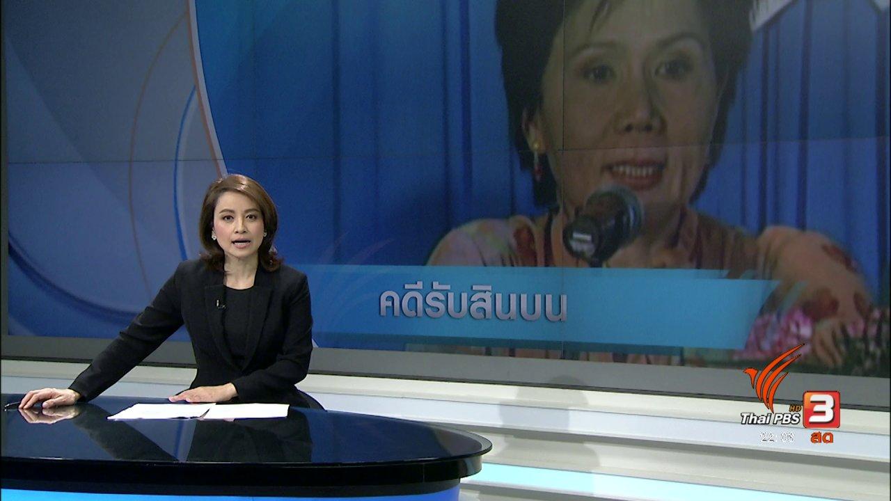 ที่นี่ Thai PBS - ประเด็นข่าว (29 มี.ค. 60)