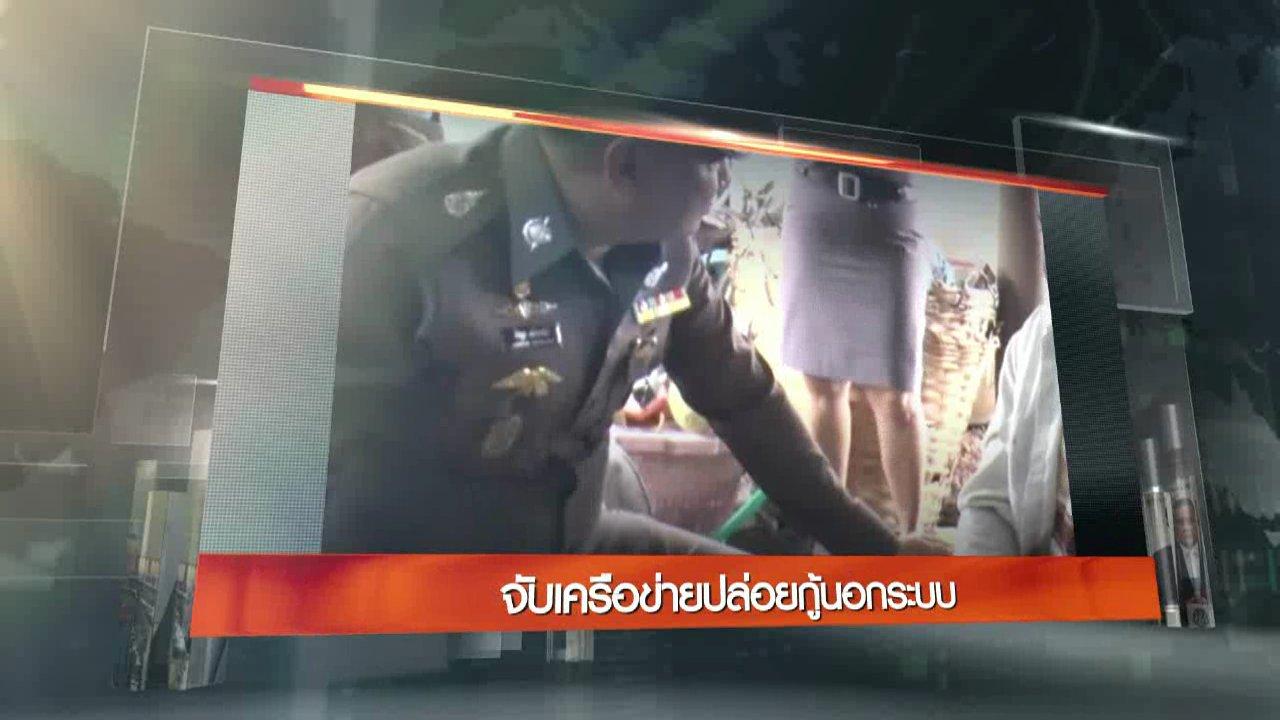 ข่าวค่ำ มิติใหม่ทั่วไทย - ประเด็นข่าว (2 เม.ย. 60)