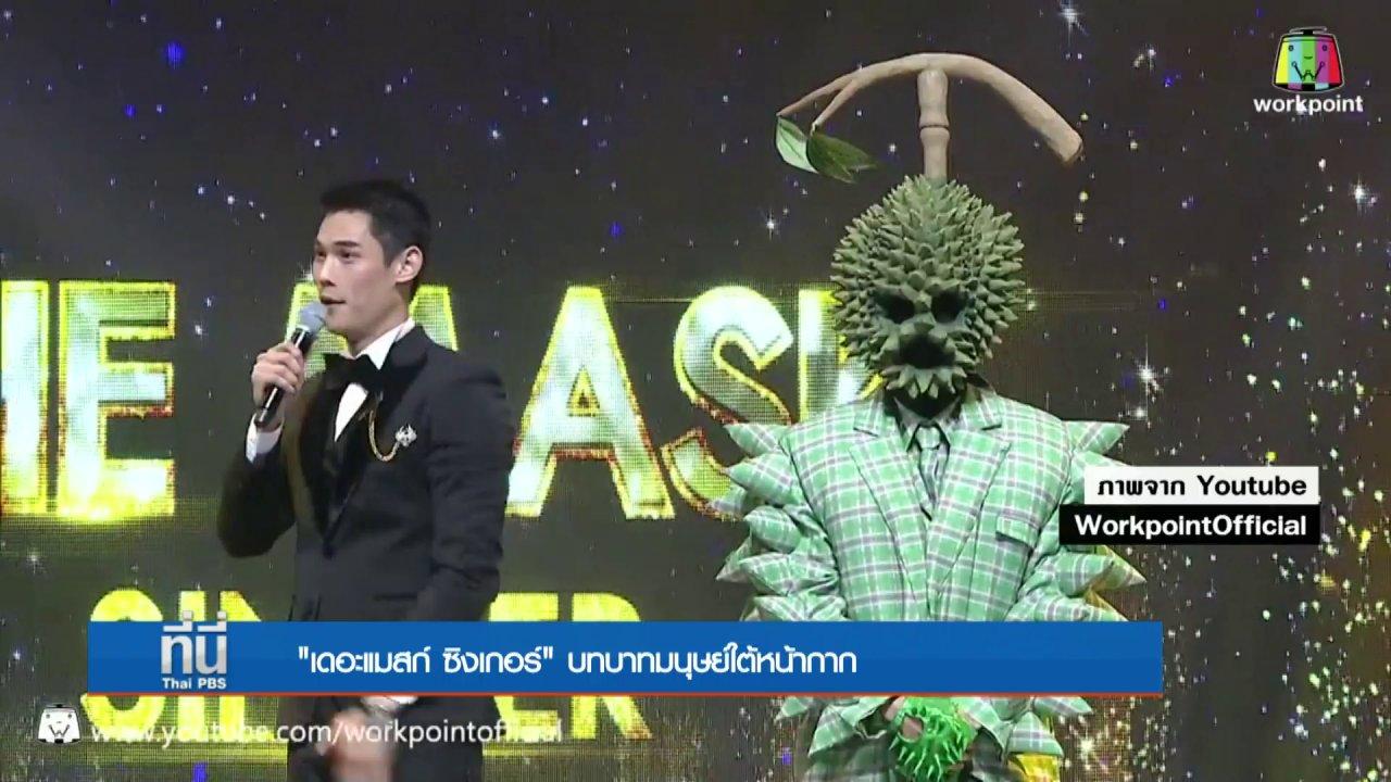 ที่นี่ Thai PBS - ประเด็นข่าว (31 มี.ค. 60)