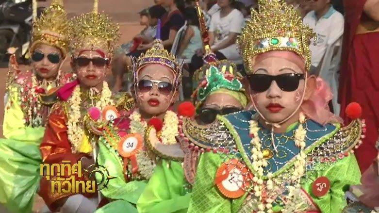 ทุกทิศทั่วไทย - ประเด็นข่าว (3 เม.ย. 60)