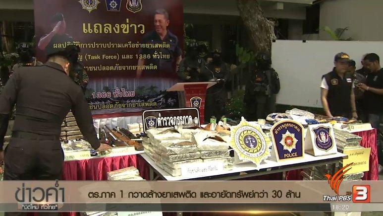 ข่าวค่ำ มิติใหม่ทั่วไทย - ประเด็นข่าว (31 มี.ค. 60)