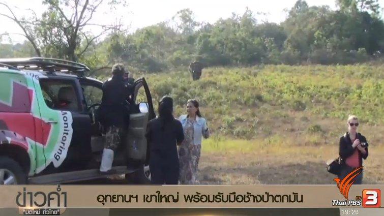 ข่าวค่ำ มิติใหม่ทั่วไทย - ประเด็นข่าว (1 เม.ย. 60)