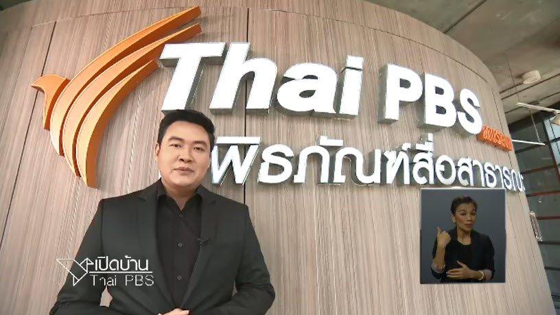 เปิดบ้าน Thai PBS - มุมมองการนำเสนอข่าวกีฬาเพื่อสร้างแรงบันดาลใจ