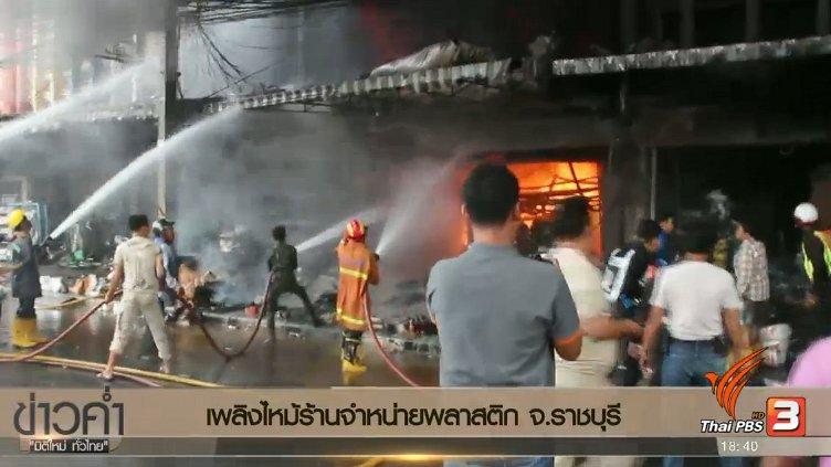 ข่าวค่ำ มิติใหม่ทั่วไทย - ประเด็นข่าว (3 เม.ย. 60)
