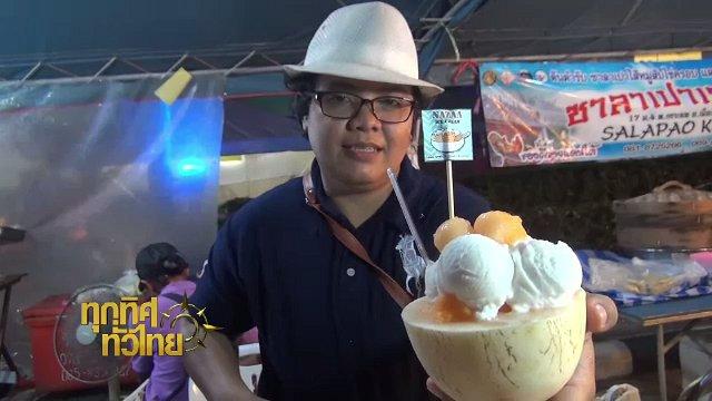 ทุกทิศทั่วไทย - ประเด็นข่าว (5 เม.ย. 60)