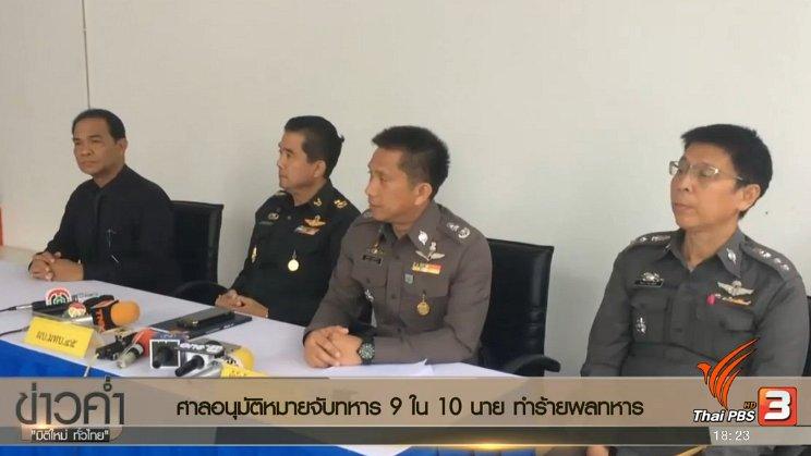 ข่าวค่ำ มิติใหม่ทั่วไทย - ประเด็นข่าว (5 เม.ย. 60)