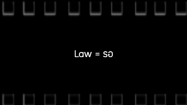 Talk to Films หนังเล่าเรื่อง - Law = รอ