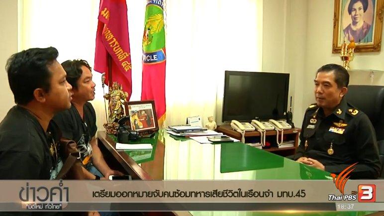 ข่าวค่ำ มิติใหม่ทั่วไทย - ประเด็นข่าว (4 เม.ย. 60)