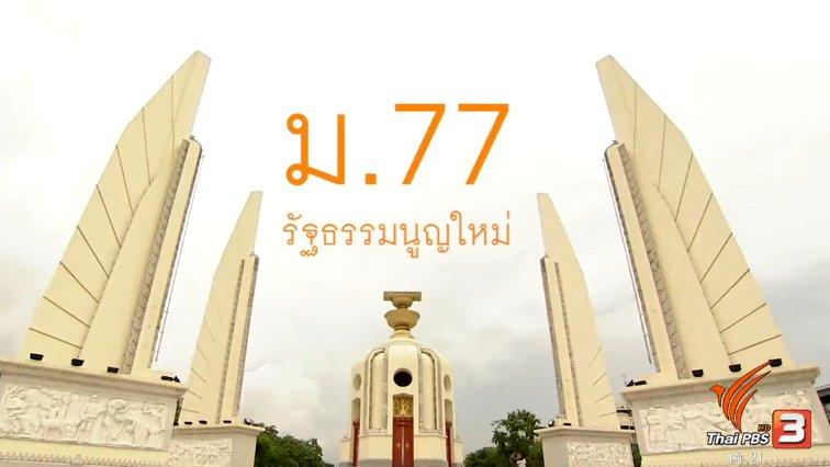 พลิกปมข่าว - ม.77 รัฐธรรมนูญใหม่