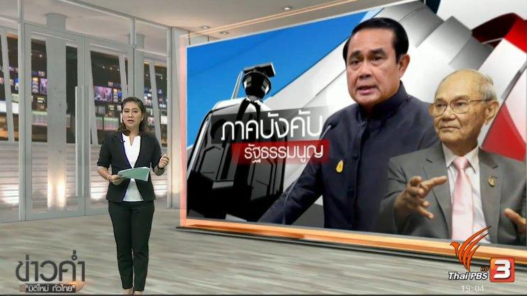 ข่าวค่ำ มิติใหม่ทั่วไทย - ประเด็นข่าว (6 เม.ย. 60)