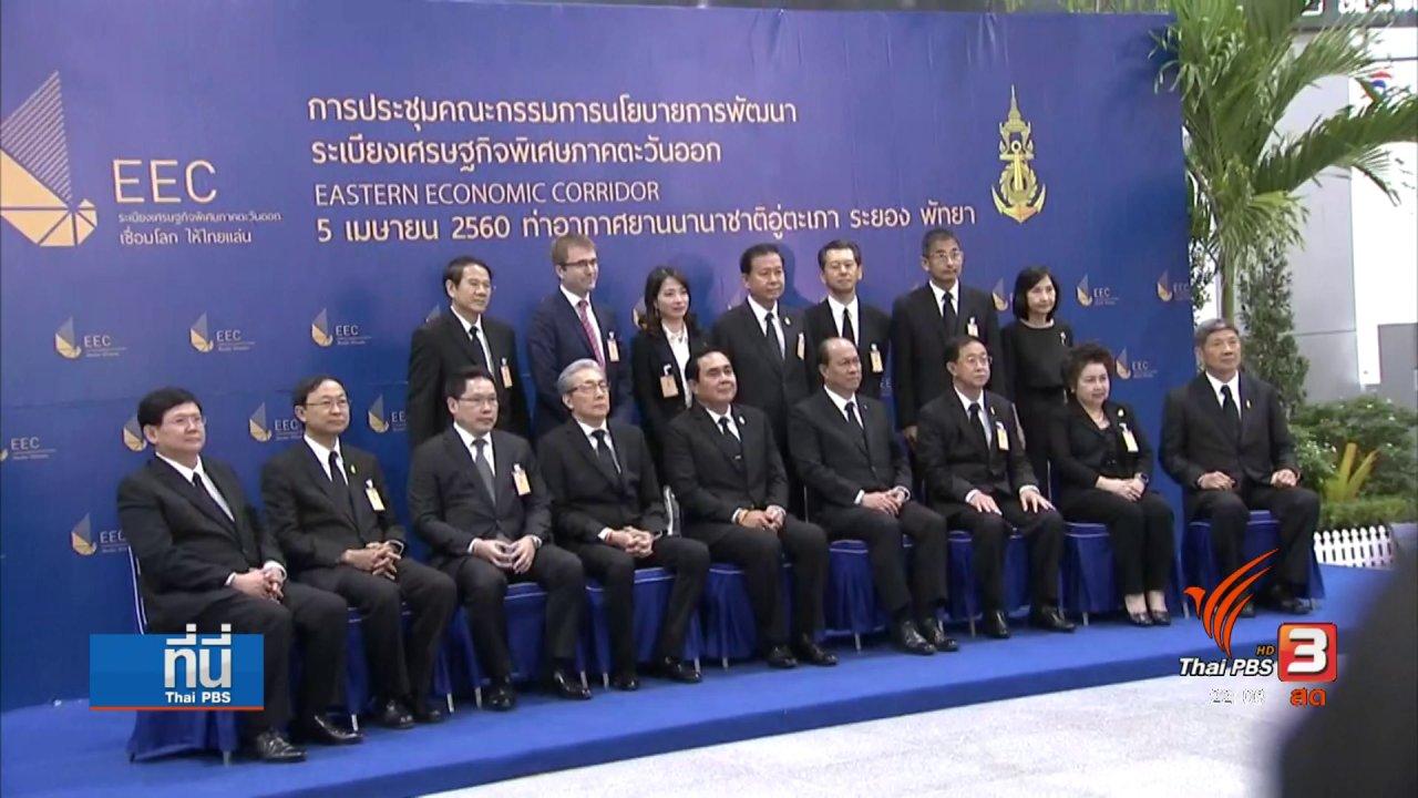 ที่นี่ Thai PBS - ประเด็นข่าว (5 เม.ย. 60)