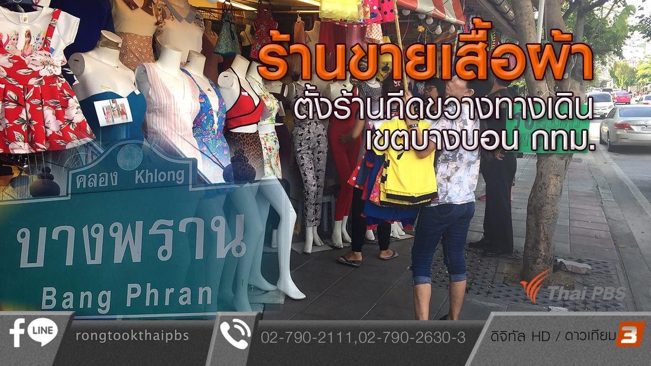ร้องทุก(ข์) ลงป้ายนี้ - ร้านขายเสื้อผ้าตั้งร้านกีดขวางทางเดิน เขตบางบอน กทม.