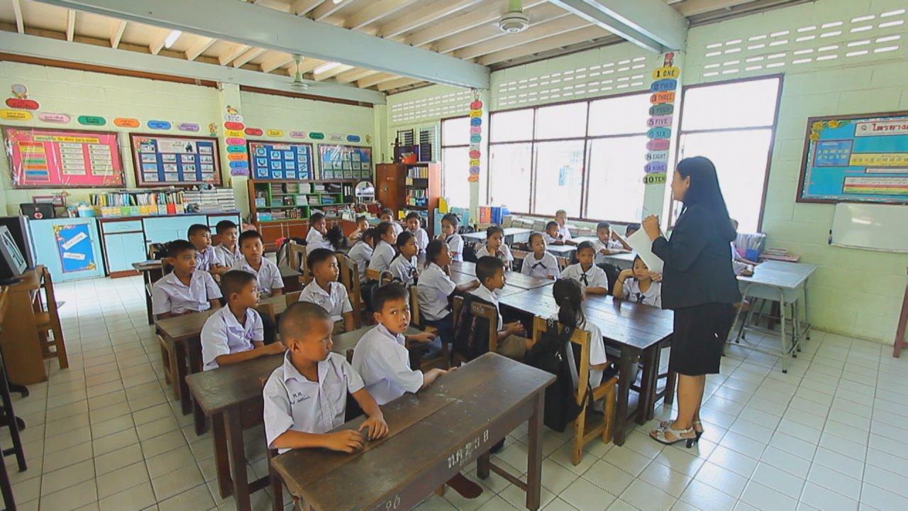 สามัญชนคนไทย - หนี้หรือครู