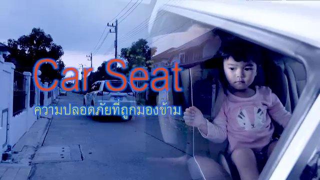 พลิกปมข่าว - Car Seat ความปลอดภัยที่ถูกมองข้าม