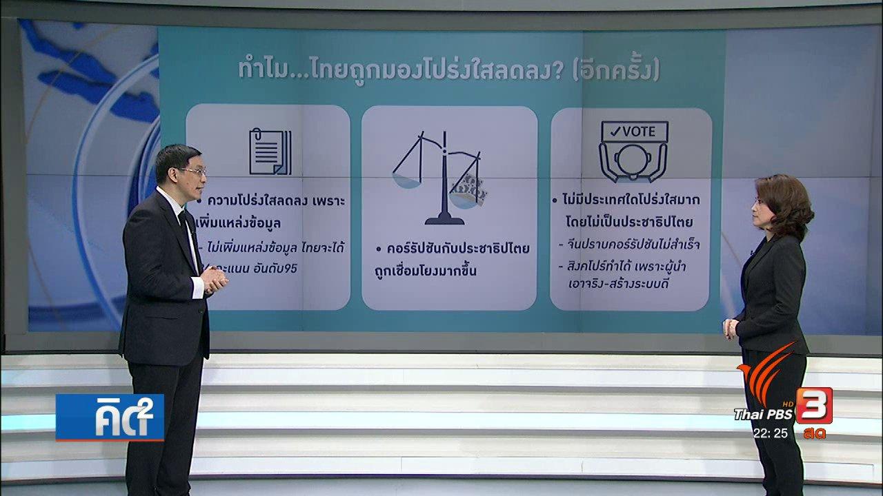 คิดยกกำลัง 2 กับ COMMENTATORS - ปราบคอรัปชั่นไทยในรูปแบบสากล