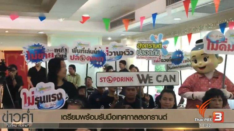 ข่าวค่ำ มิติใหม่ทั่วไทย - ประเด็นข่าว (10 เม.ย. 60)