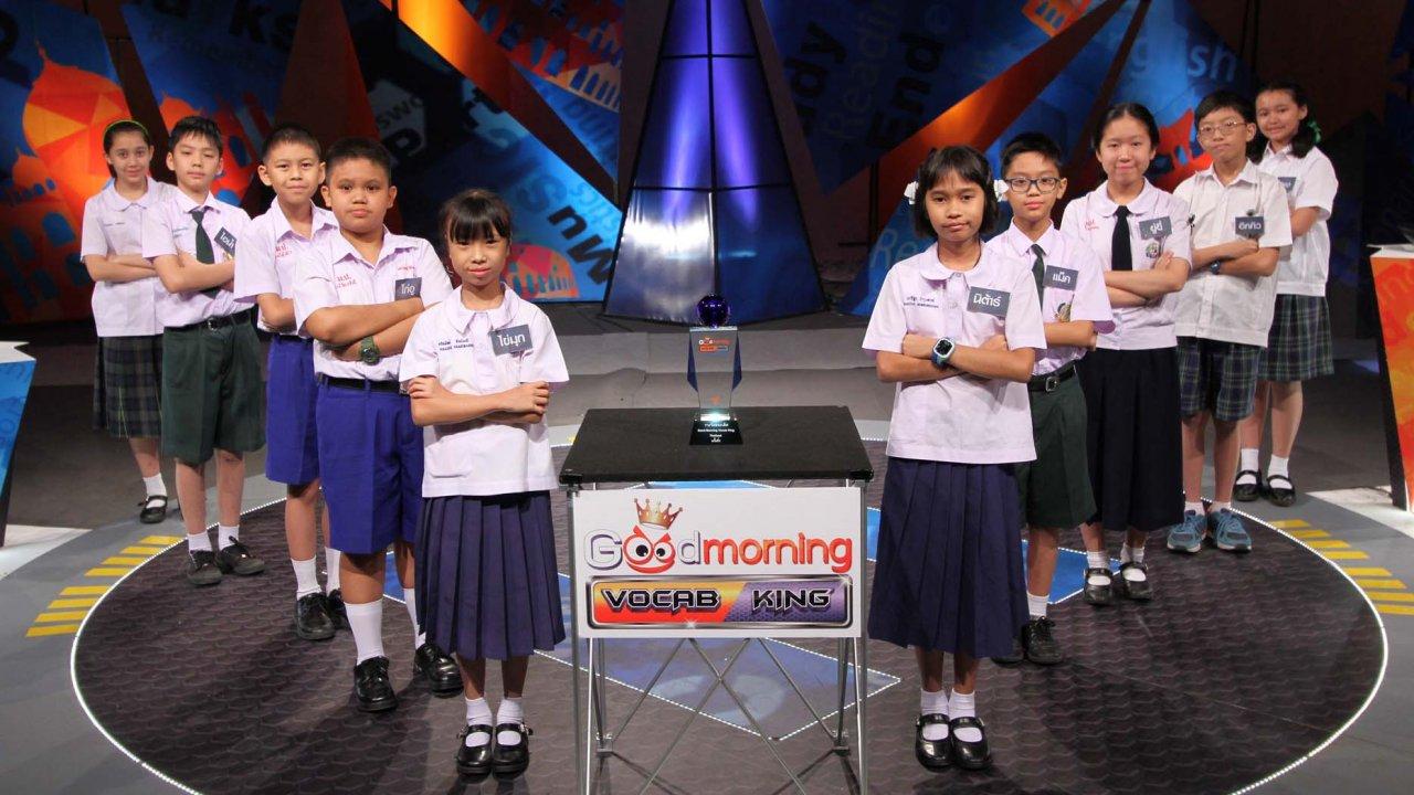 Good morning Vocab King - Season 3 การแข่งขันรอบ Spelling Final 1