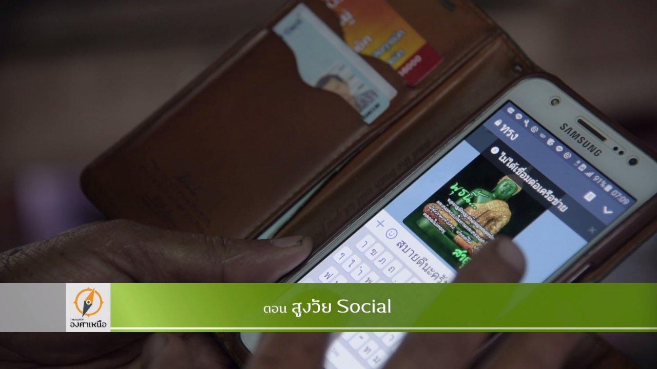 The North องศาเหนือ - สูงวัย Social