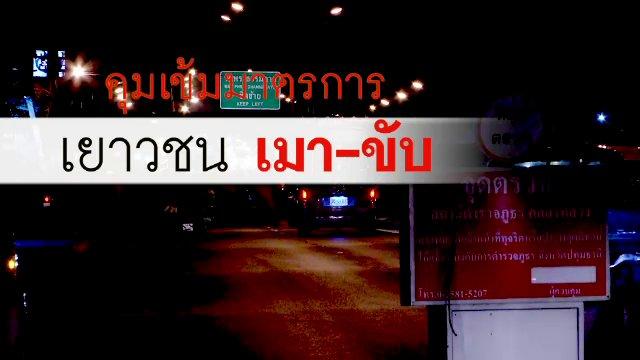 พลิกปมข่าว - คุมเข้มมาตรการเยาวชน เมา-ขับ