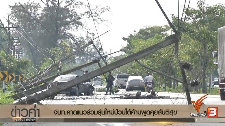 ข่าวค่ำ มิติใหม่ทั่วไทย - ประเด็นข่าว (7 เม.ย. 60)