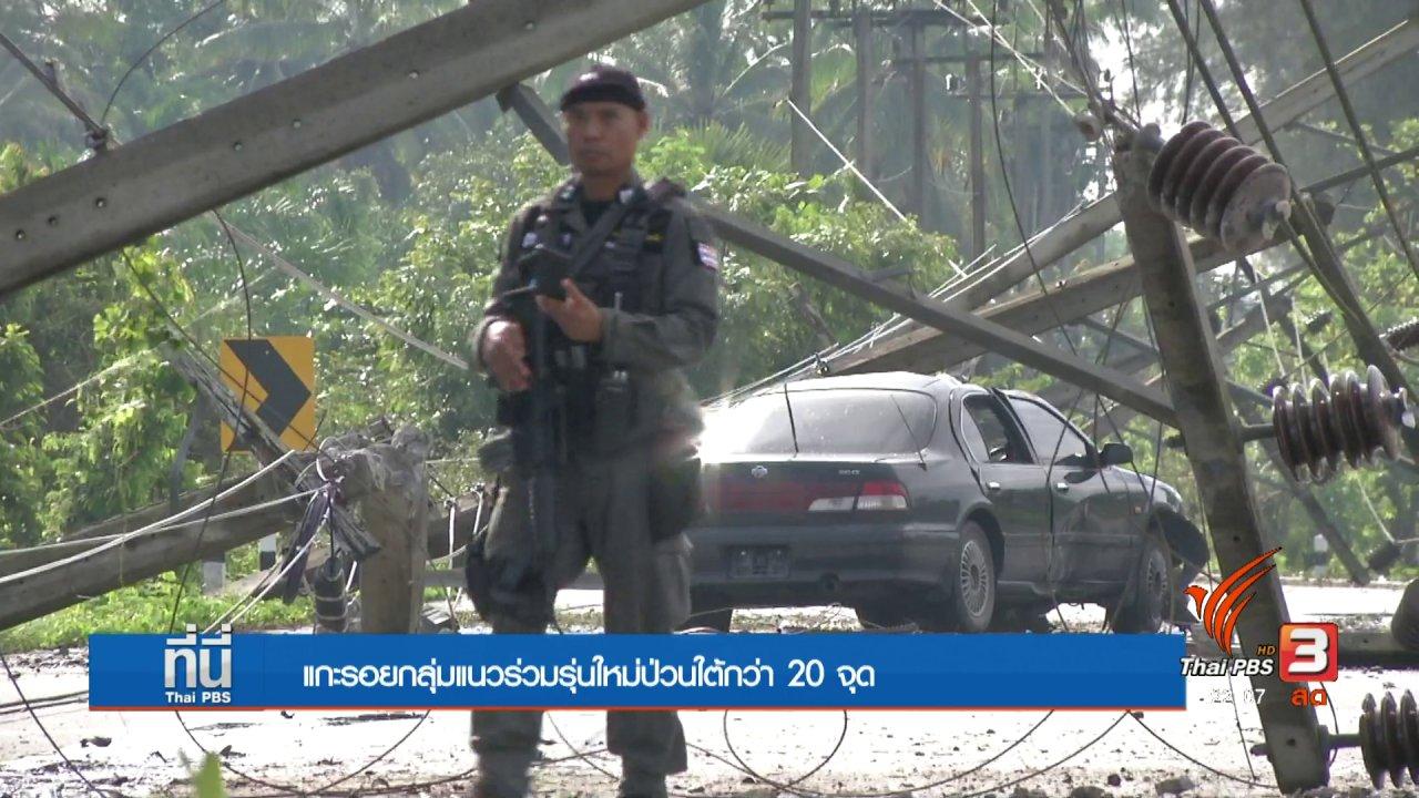 ที่นี่ Thai PBS - ประเด็นข่าว (7 เม.ย. 60)