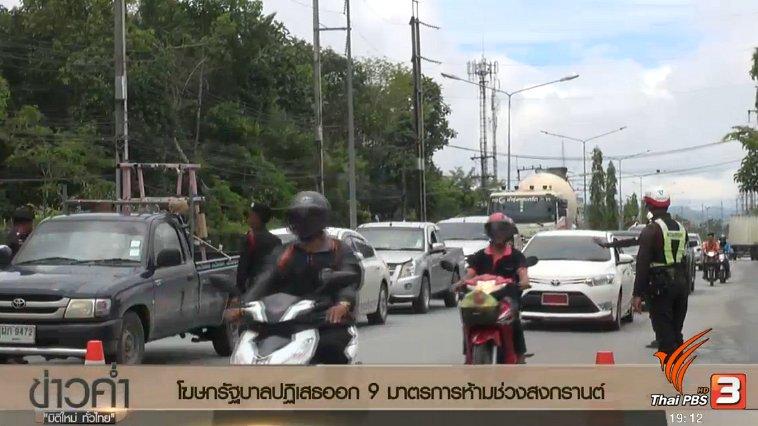 ข่าวค่ำ มิติใหม่ทั่วไทย - ประเด็นข่าว (8 เม.ย. 60)