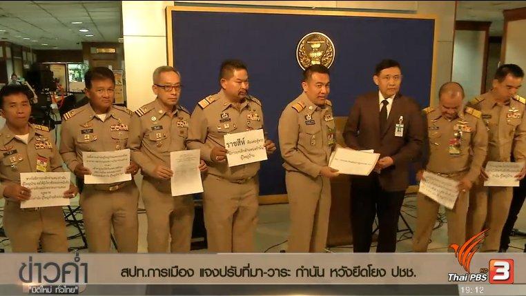 ข่าวค่ำ มิติใหม่ทั่วไทย - ประเด็นข่าว (9 เม.ย. 60)