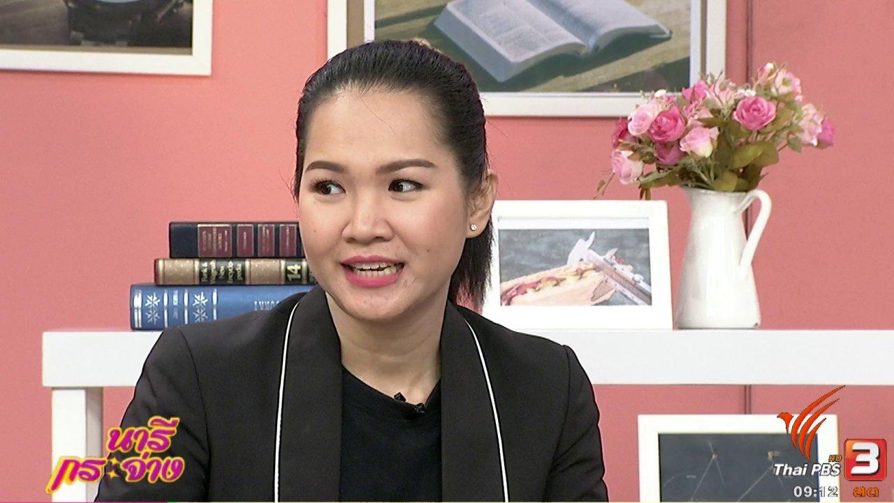 """นารีกระจ่าง - วางแผนเที่ยววันหยุดยาวให้สนุกแม้มีงบจำกัด!, เหรียญเก่ากลับมาใหม่ด้วยของใช้ในครัว, """"ไข่นกกระสา"""" ขนมไทยโบราณ"""