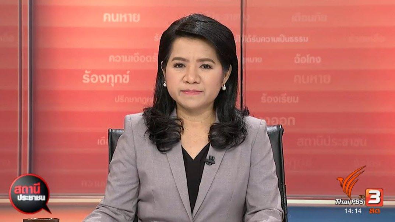 สถานีประชาชน - ผู้ตรวจการแผ่นดิน จังหวัดเคลื่อนที่และสถานีประชาชนสัญจร จ.พังงา