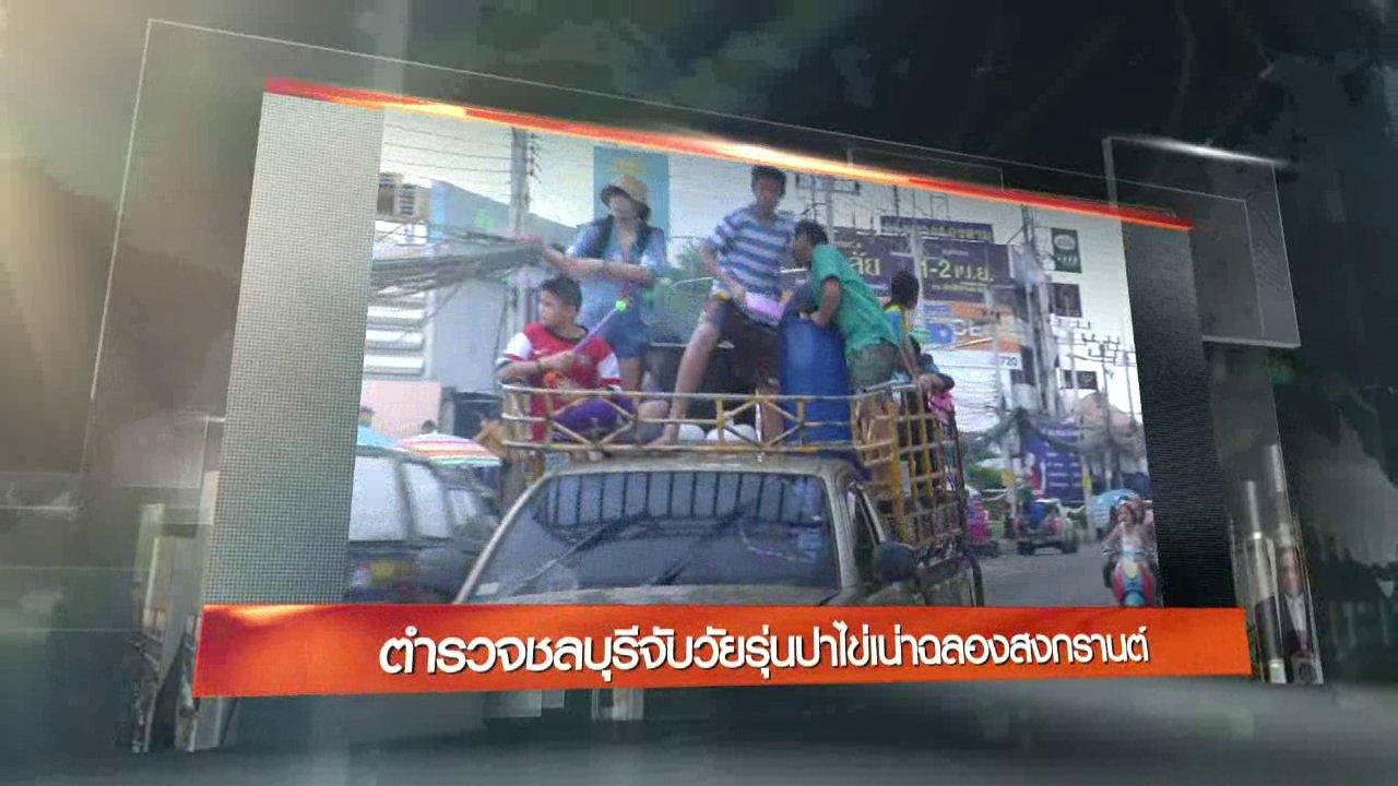 ข่าวค่ำ มิติใหม่ทั่วไทย - ประเด็นข่าว (13 เม.ย. 60)