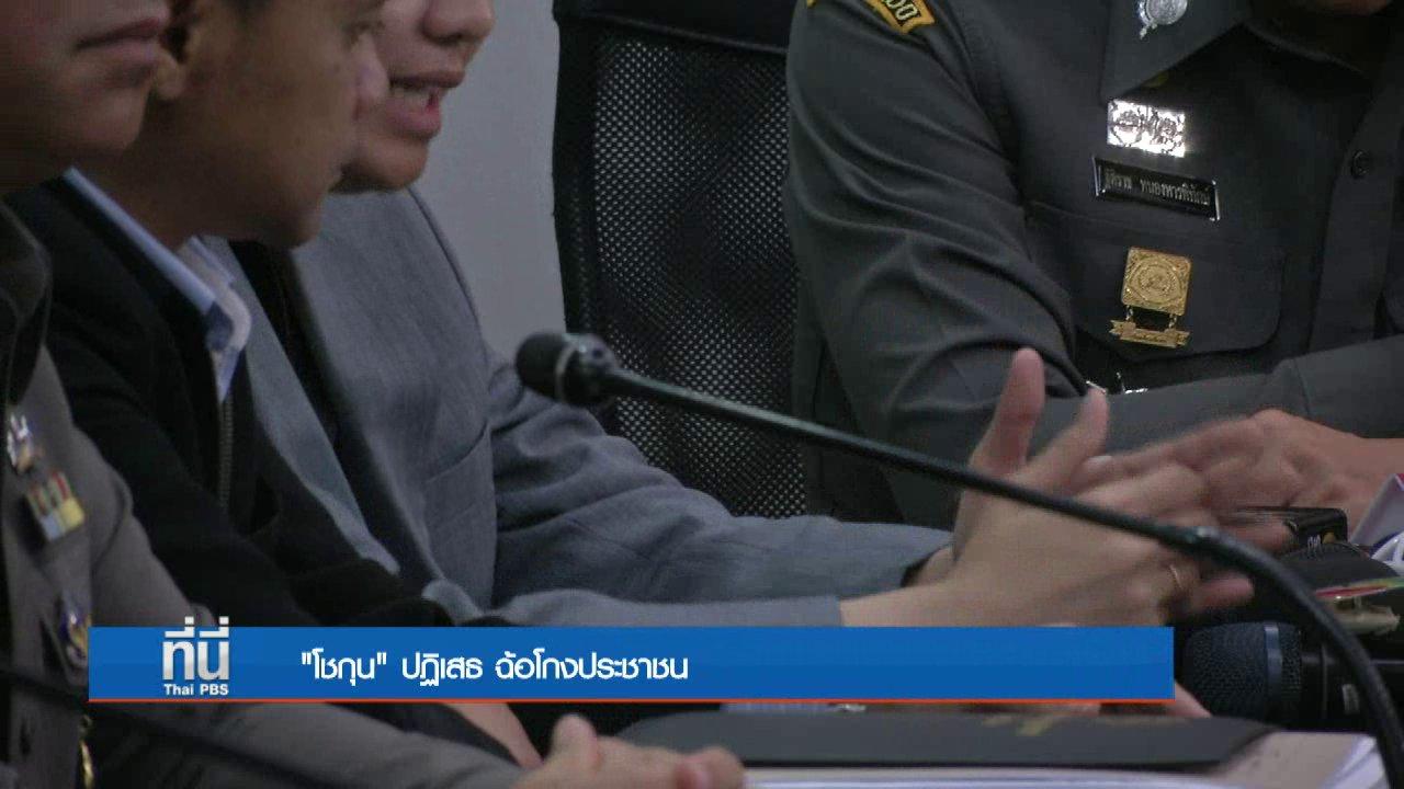 ที่นี่ Thai PBS - ประเด็นข่าว (13 เม.ย. 60)