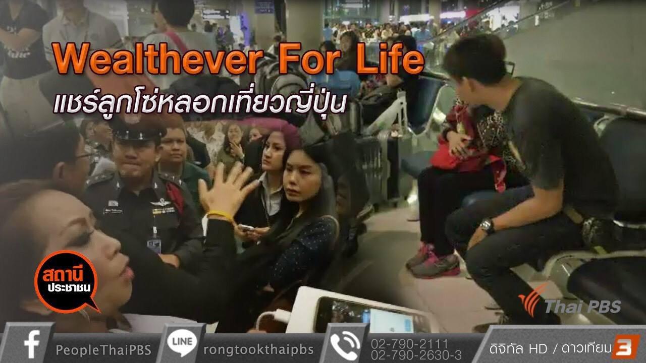 สถานีประชาชน - Wealthever For Life แชร์ลูกโซ่หลอกเที่ยวญี่ปุ่น