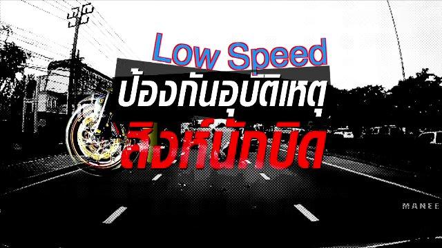 พลิกปมข่าว - Low Speed ป้องกันอุบัติเหตุสิงห์นักบิด