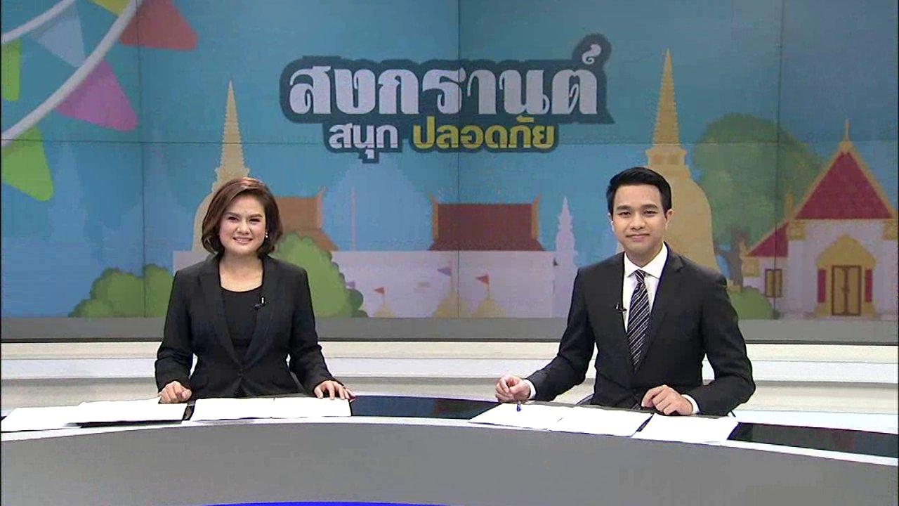 ข่าวค่ำ มิติใหม่ทั่วไทย - ประเด็นข่าว (12 เม.ย. 60)