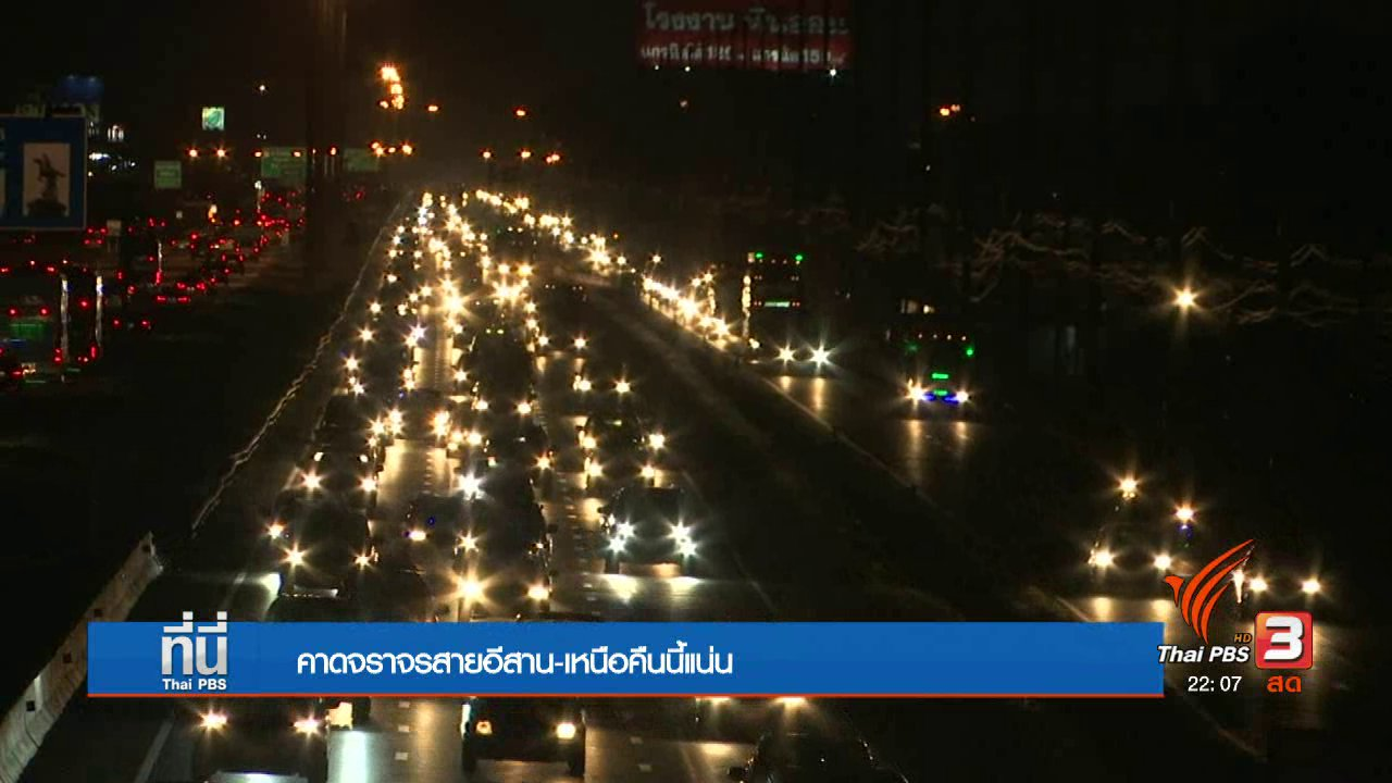 ที่นี่ Thai PBS - ประเด็นข่าว (12 เม.ย. 60)