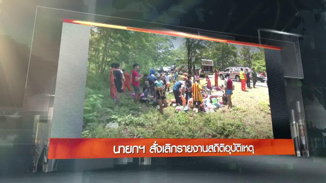 ข่าวค่ำ มิติใหม่ทั่วไทย - ประเด็นข่าว (14 เม.ย. 60)