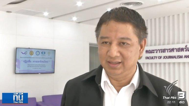 ที่นี่ Thai PBS - ประเด็นข่าว (24 พ.ย.59)