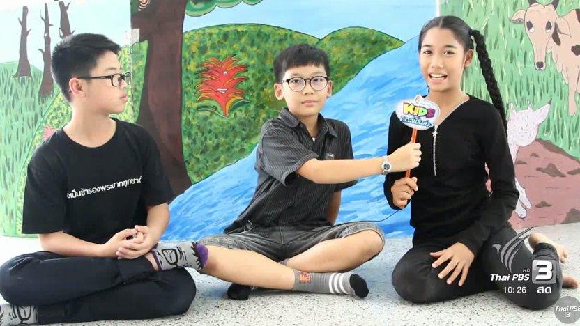 """คิดส์ทันข่าว - ภาพบรรยากาศมอบความสุขให้กับเด็กๆ ที่ """"ศูนย์พัฒนาเด็กเล็กเทศบาลนครรังสิต"""""""