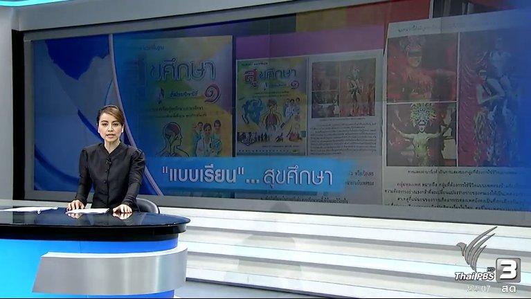 ที่นี่ Thai PBS - ประเด็นข่าว (29 พ.ย.59)