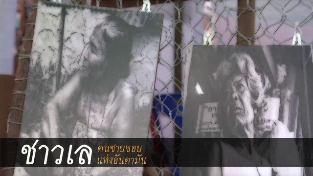 เสียงประชาชน เปลี่ยนประเทศไทย - ชาวเล : คนชายขอบแห่งอันดามัน