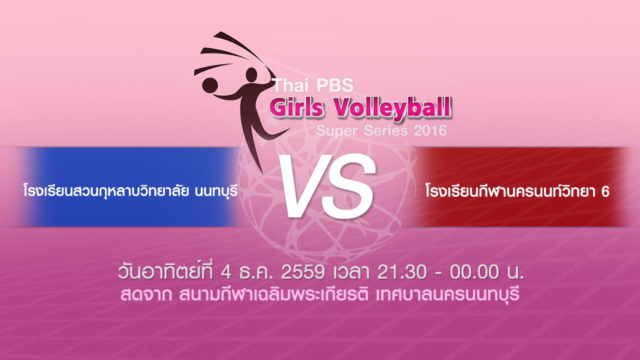 Thai PBS Girls Volleyball Super Series 2016 - โรงเรียนสวนกุหลาบวิทยาลัย นนทบุรี - โรงเรียนกีฬานครนนท์วิทยา 6