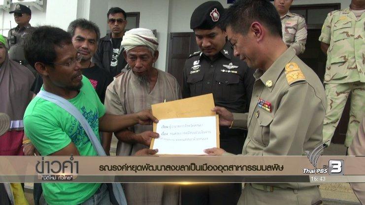 ข่าวค่ำ มิติใหม่ทั่วไทย - ประเด็นข่าว (29 พ.ย. 59)