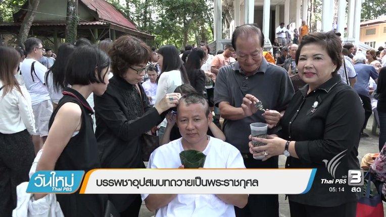 วันใหม่  ไทยพีบีเอส - ประเด็นข่าว (28 พ.ย. 59)