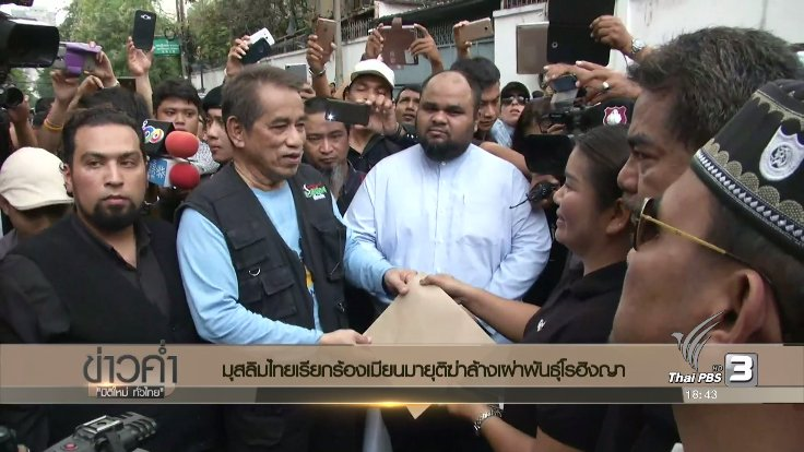 ข่าวค่ำ มิติใหม่ทั่วไทย - ประเด็นข่าว (25 พ.ย. 59)