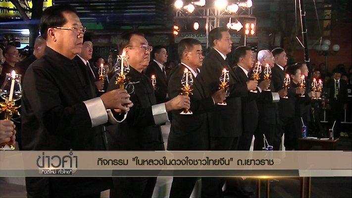 ข่าวค่ำ มิติใหม่ทั่วไทย - ประเด็นข่าว (26 พ.ย. 59)