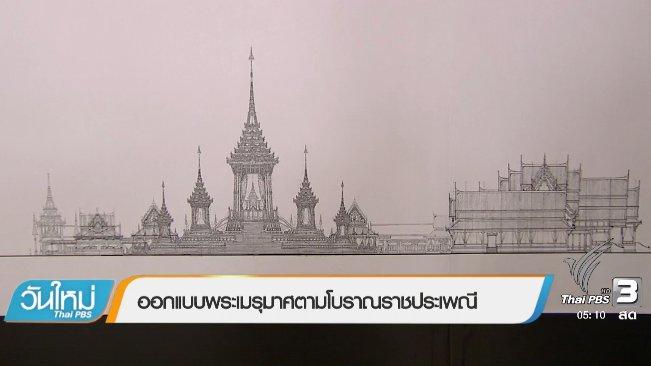 วันใหม่  ไทยพีบีเอส - ประเด็นข่าว (29 พ.ย. 59)