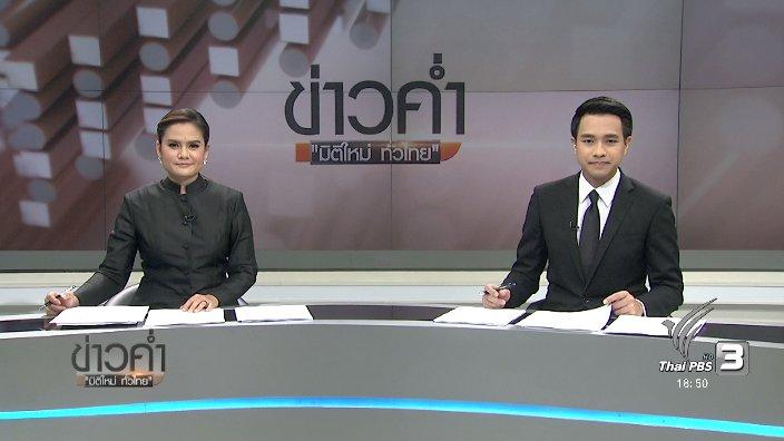 ข่าวค่ำ มิติใหม่ทั่วไทย - ประเด็นข่าว (28 พ.ย. 59)