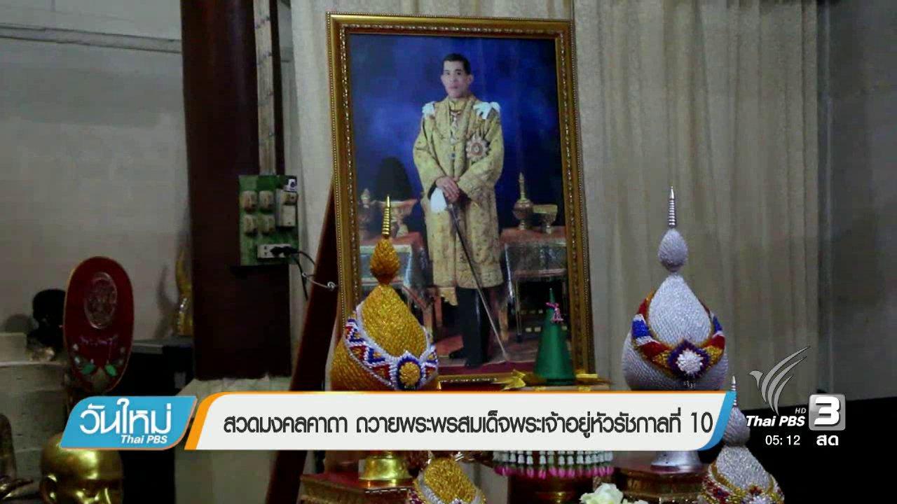 วันใหม่  ไทยพีบีเอส - ประเด็นข่าว (2 ธ.ค. 59)