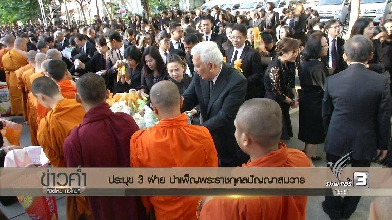 ข่าวค่ำ มิติใหม่ทั่วไทย - ประเด็นข่าว (1 ธ.ค. 59)
